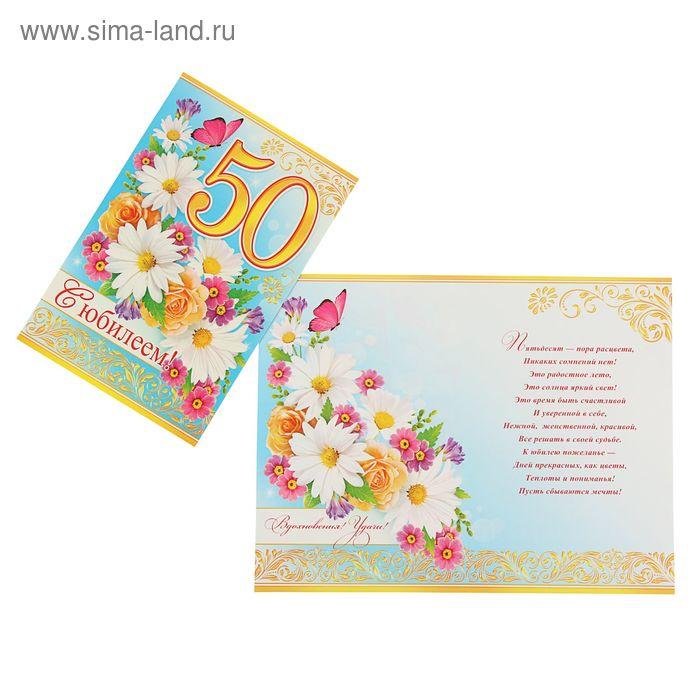 "Открытка ""С Юбилеем!50"" Синий фон, цветы, бабочки"