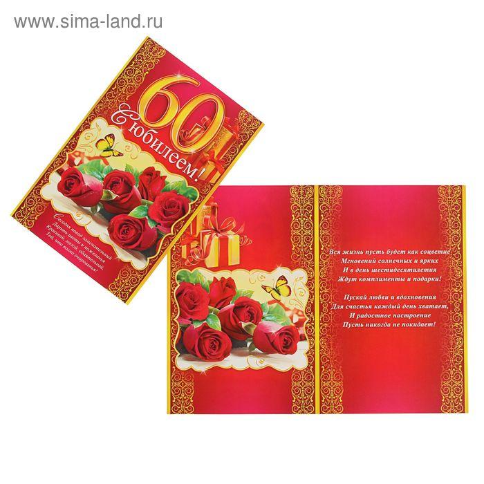 """Открытка """"С Юбилеем!60"""" Красный фон, розы, подарки"""