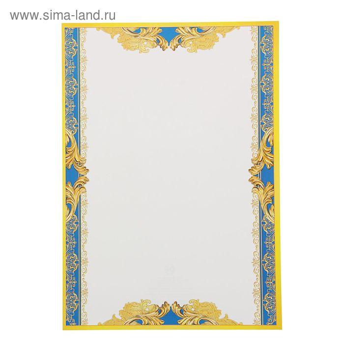Грамота; синяя рамка, золотой узор