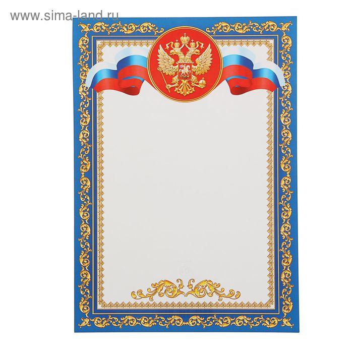 Грамота; синяя рамка, герб РФ, флаг