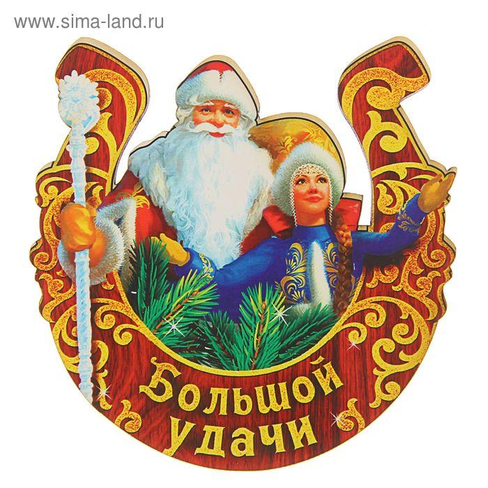 """Магнит """"Большой удачи"""" Дед Мороз и Снегурочка, подкова; дерево"""