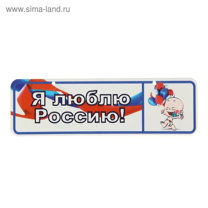Номер на коляску «Я люблю Россию»