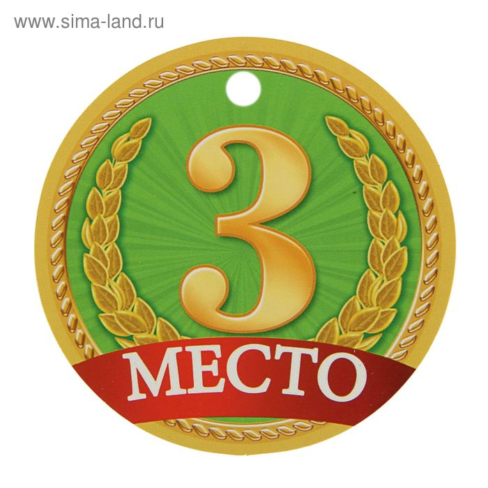 """Медаль картонная """"3 место"""""""