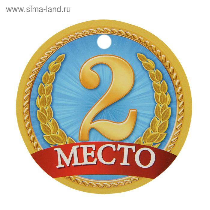 """Медаль картонная """"2 место"""""""