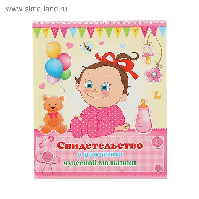 """Свидетельство о рождении """"Чудесной малышки"""" Розовый фон, игрушки, шары"""