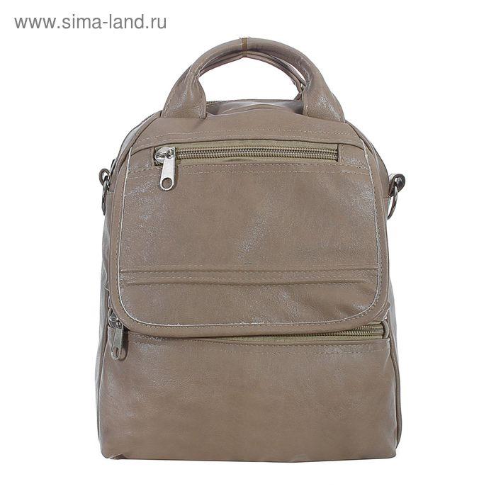 Рюкзак молодёжный на молнии, 1 отдел, 3 наружных кармана, бежевый