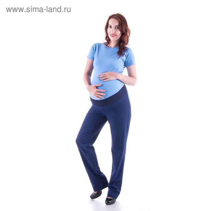 Брюки с низ. животиком женские для беременных, размер 48, рост 168, цвет синий (арт. 0264)