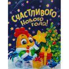 """Cкатерть """"Счастливого Нового года!"""" , 182 х137см"""