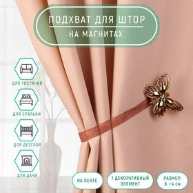 """Подхват для штор на ленте """"Бабочка"""", цвет золотой с коричневым"""