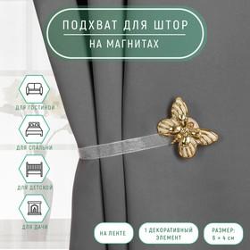 Подхват для штор на ленте 'Бабочка', цвет золотой с белым Ош