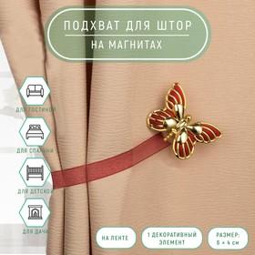 Подхват для штор на ленте 'Бабочка', цвет золотой с бордовым Ош