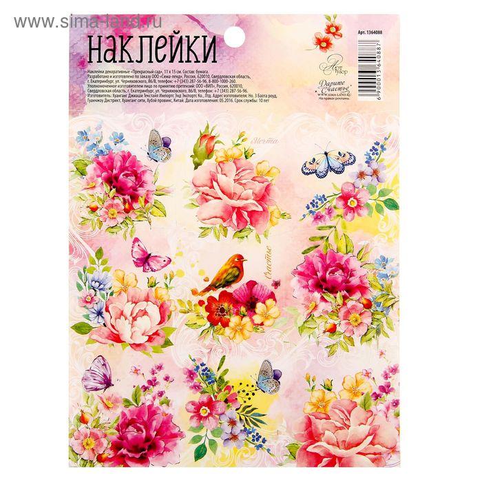 """Наклейки декоративные """"Прекрасный сад"""", 11 х 15 см"""
