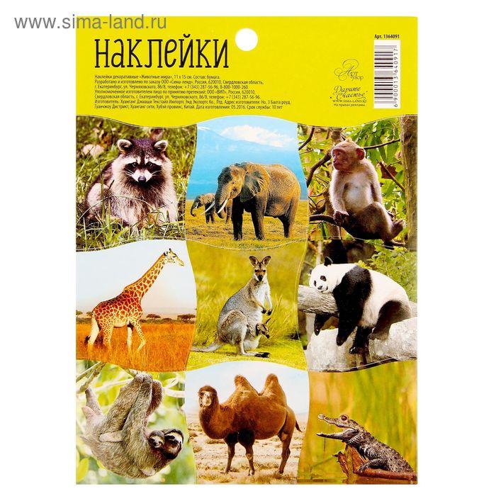 """Наклейки декоративные """"Животные мира"""", 11 х 15 см"""