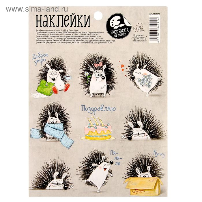 Наклейки декоративные «Ёжики», 11 х 15 см