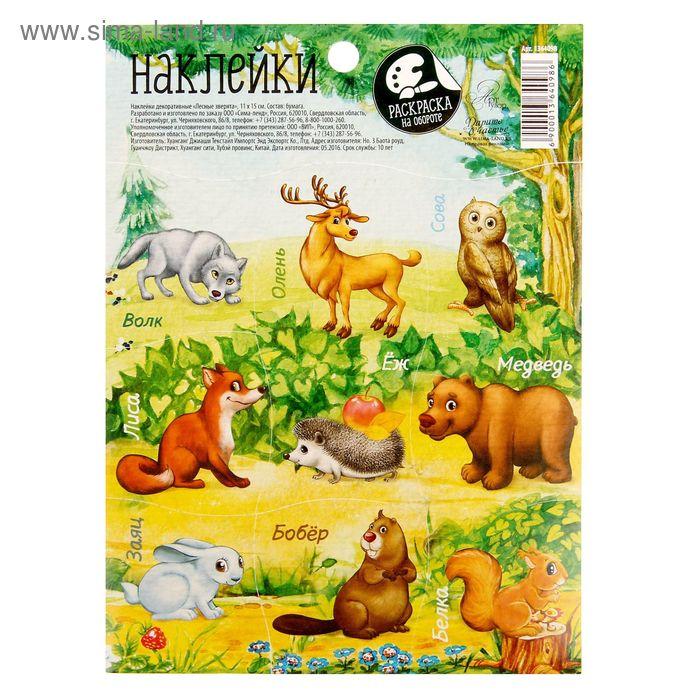 """Наклейки с раскраской на обратной стороне """"Лесные зверята"""", 11 х 15 см"""
