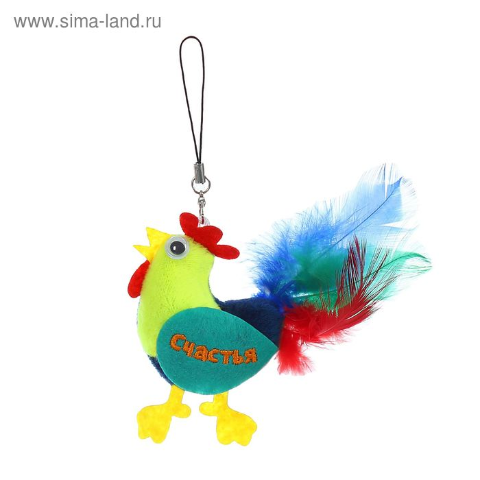 """Мягкая игрушка- подвеска """"Счастья""""петушок с перьями"""
