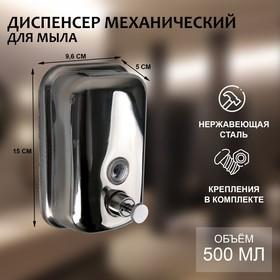 Диспенсер жидкого мыла механический 500 мл, нержавеющая сталь