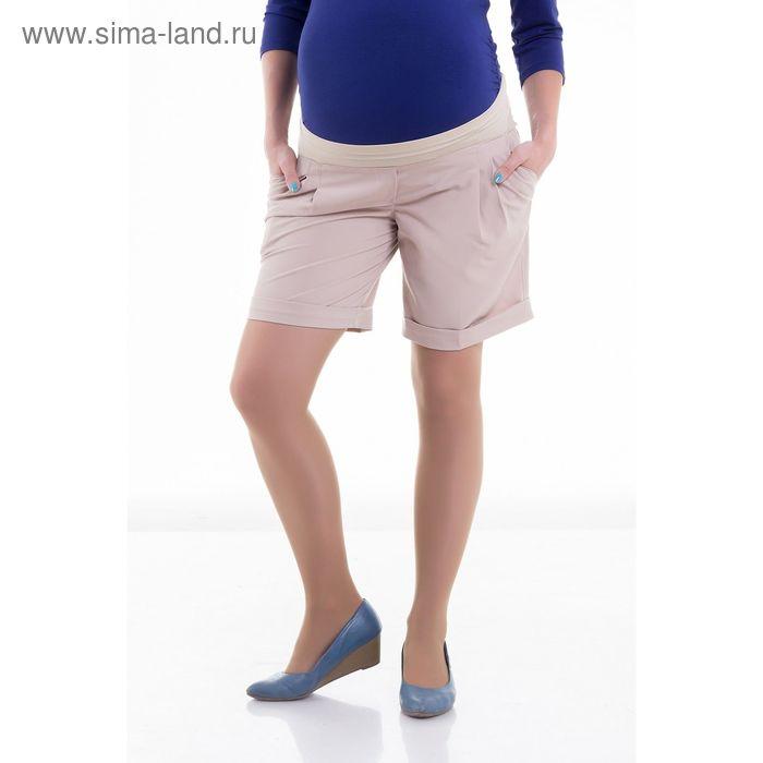 Шорты женские для беременных, размер 44, рост 168, цвет бежевый (арт. 0318)