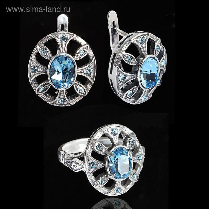 """Гарнитур 2 предмета: серьги, кольцо """"Луара"""", размер 19, бело-голубой в чернёном серебре"""