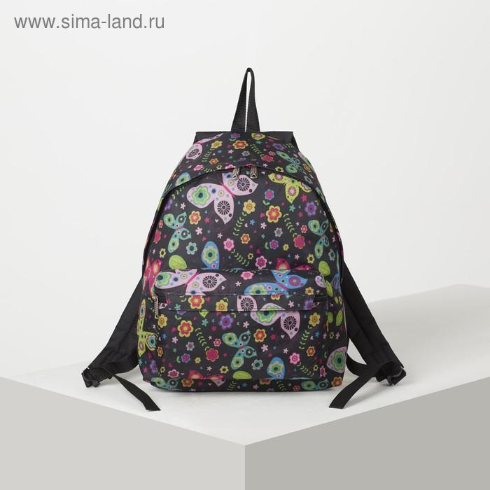 """Рюкзак молодёжный на молнии """"Бабочки"""", 1 отдел, 1 наружный карман, чёрный"""