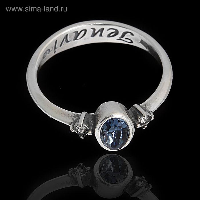 """Кольцо """"Ош"""", размер 19, цвет синий в чернёном серебре"""