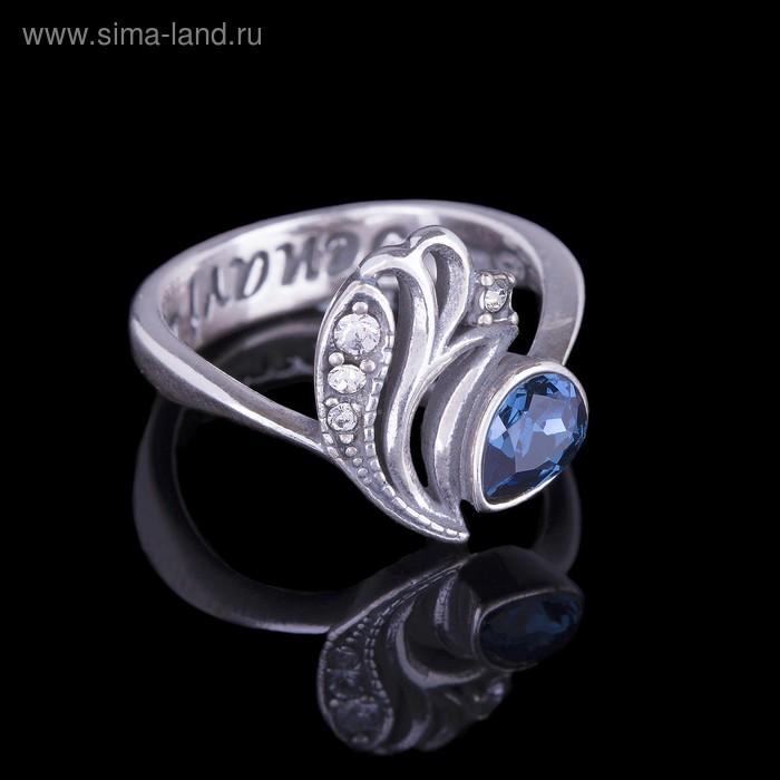 """Кольцо """"Мартир"""", размер 18, цвет синий в чернёном серебре"""