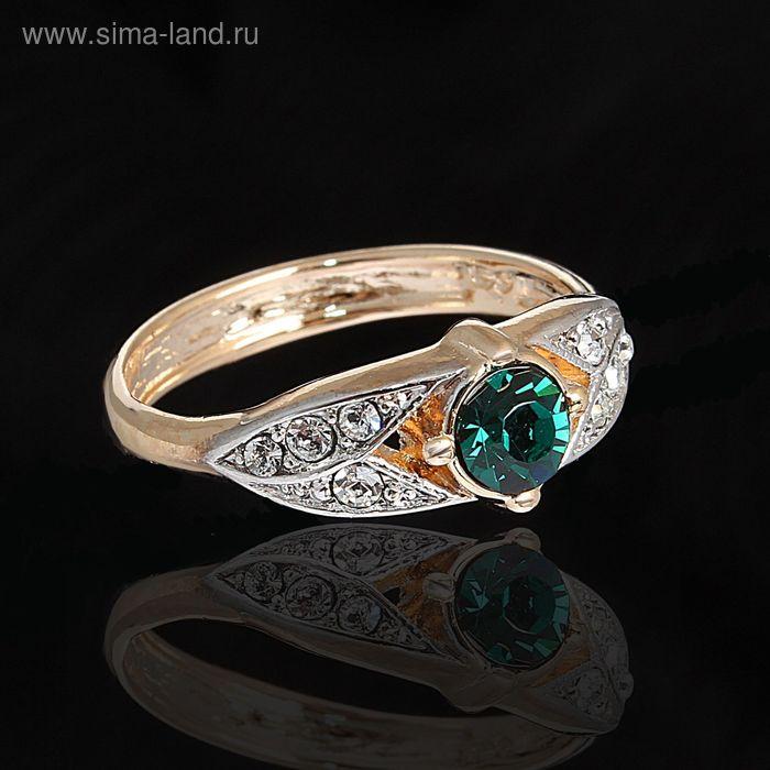 """Кольцо """"Юнис"""", размер 19, цвет зелёный в золоте"""