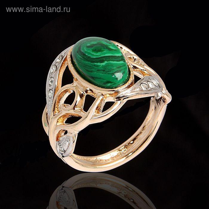 """Кольцо """"Эльбрус"""", размер 17, цвет бело-зелёный в золоте"""
