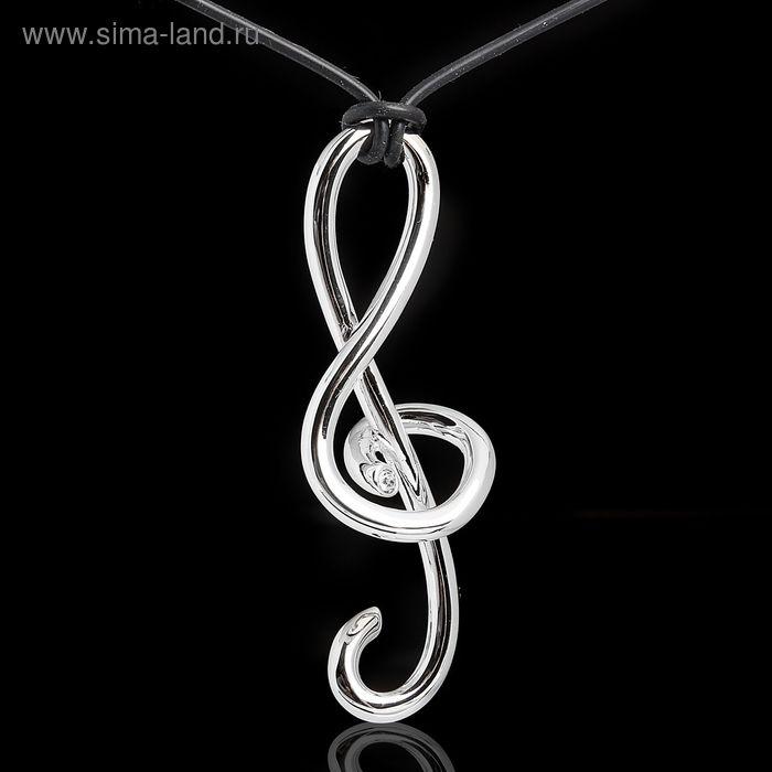 "Кулон ""Скрипичный ключ"", цвет серебро, 45 см"