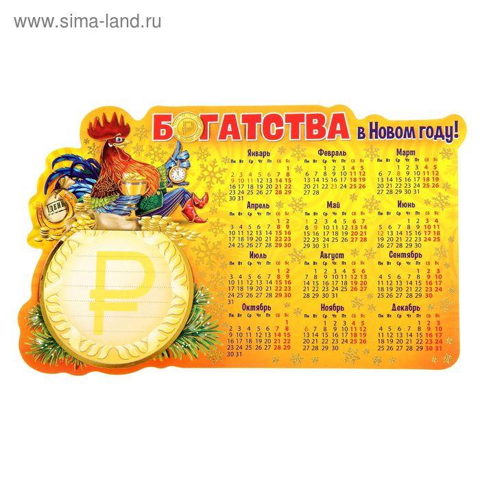 """Магнит с блокнотом """"Богатства в Новом году!"""""""