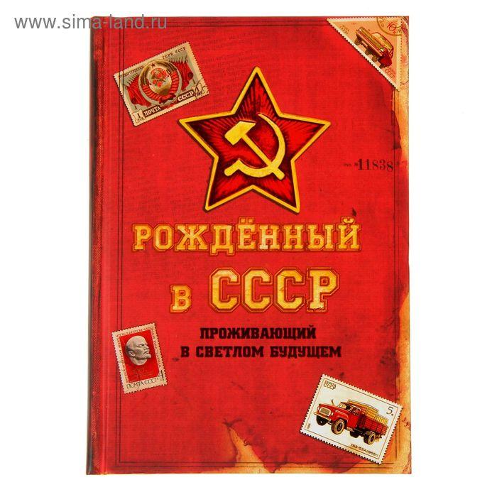 """Ежедневник """"Рожденный в СССР"""" 80 листов"""