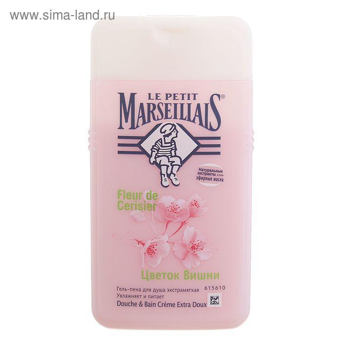 Гель-пена  Le Petit Marseillais для душа «Цветок вишни», 250 мл