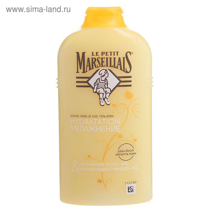 Гель-крем для душа Le Petit Marseillais «Мед и молочко миндаля», увлажняющий , 250 мл