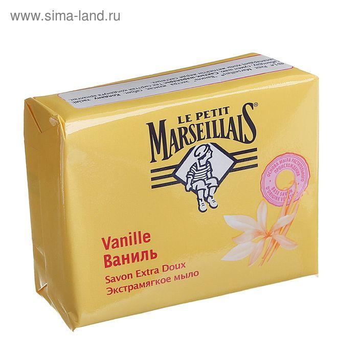 Экстрамягкое кусковое мыло Le Petit Marseillais  «Ваниль», 90 г