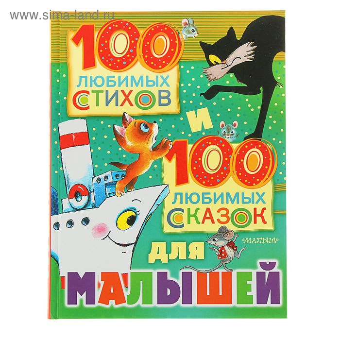 100 любимых стихов и 100 любимых сказок для малышей. Автор: Маршак С.Я., Михалков С.В., Чуковский К.И. и др.