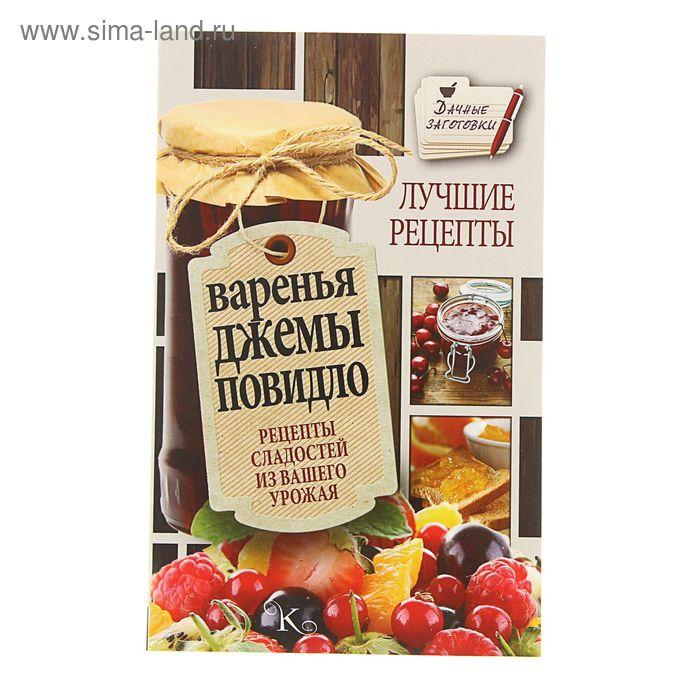 Варенья, джемы, повидло. Лучшие рецепты сладостей из вашего урожая. Автор: Кизима Г.А.