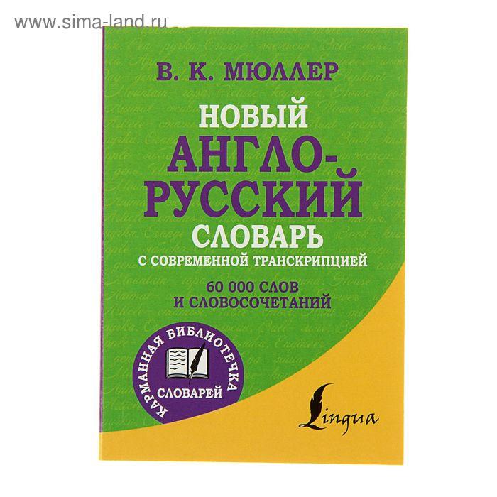 Новый англо-русский словарь с современной транскрипцией 60000 слов. Автор: Мюллер В.К.