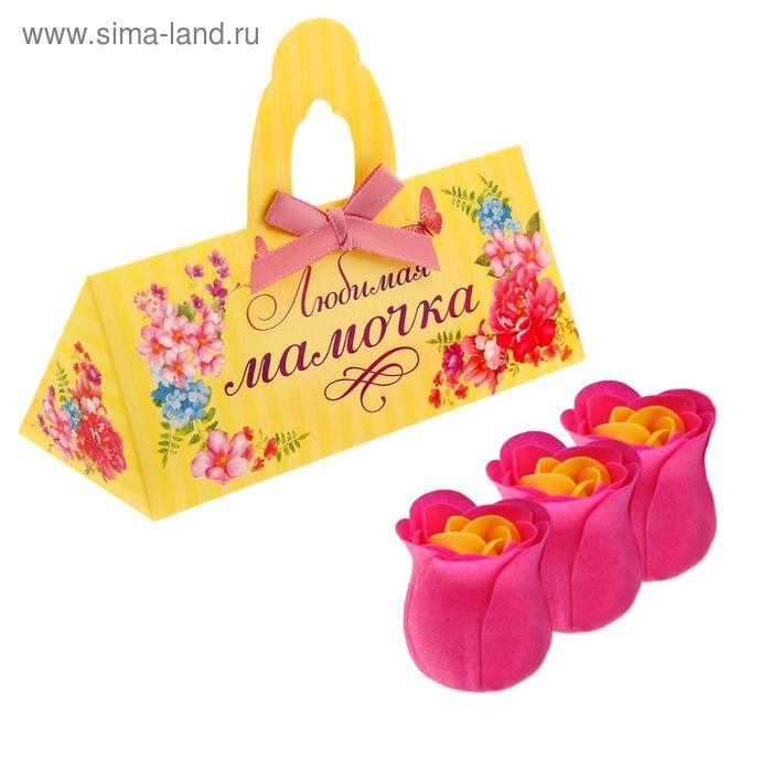 """Набор мыльных лепестков 3 шт. в коробке сумочка """"Любимой мамочке"""""""