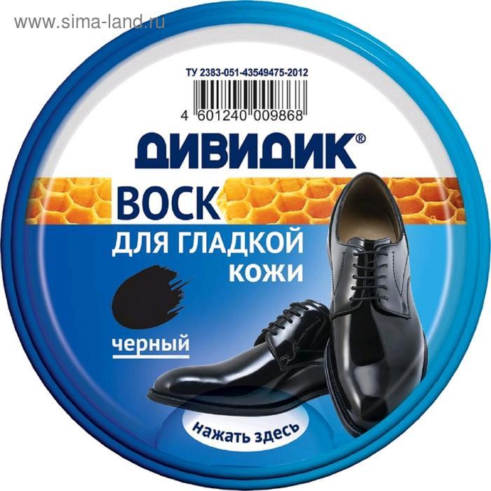 Воск Дивидик черный, в жестяной банке, 50 мл