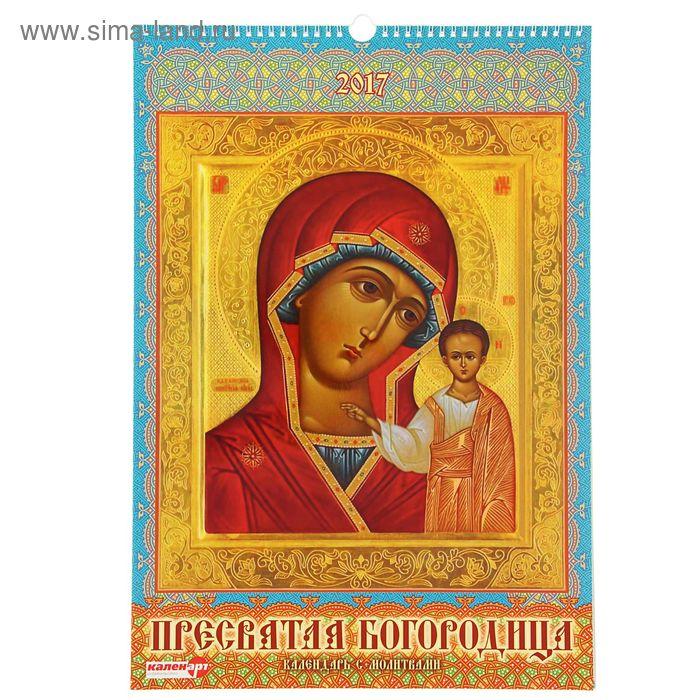 """Календарь перекидной на ригеле """"Пресвятая Богородица. С молитвами"""", 34х49 см"""