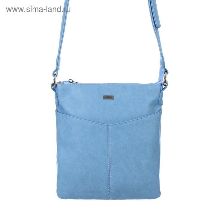 Сумка женская на молнии, 1 отдел, 2 наружных кармана, голубая
