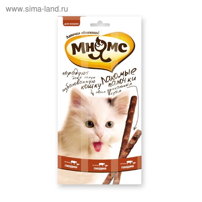 Лакомые палочки Мнямс для кошек, с говядиной и печенью, 3 х 5 г