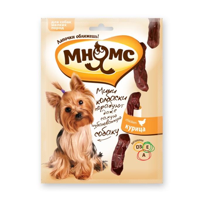 """Мини-колбаски """"Мнямс"""" для собак мелких пород, с курицей, 75 г"""