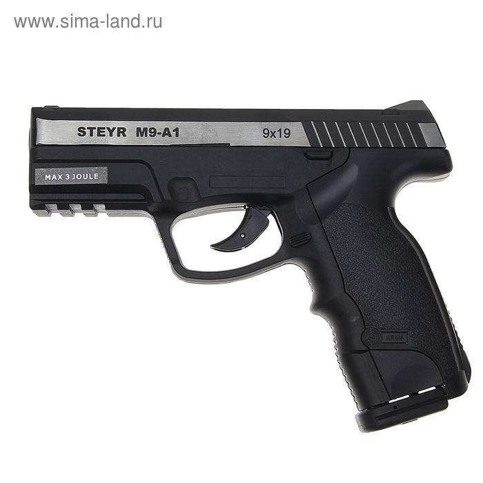 Пистолет пневматический ASG Steyr Mannlicher M9-A1, металл, 4,5 мм