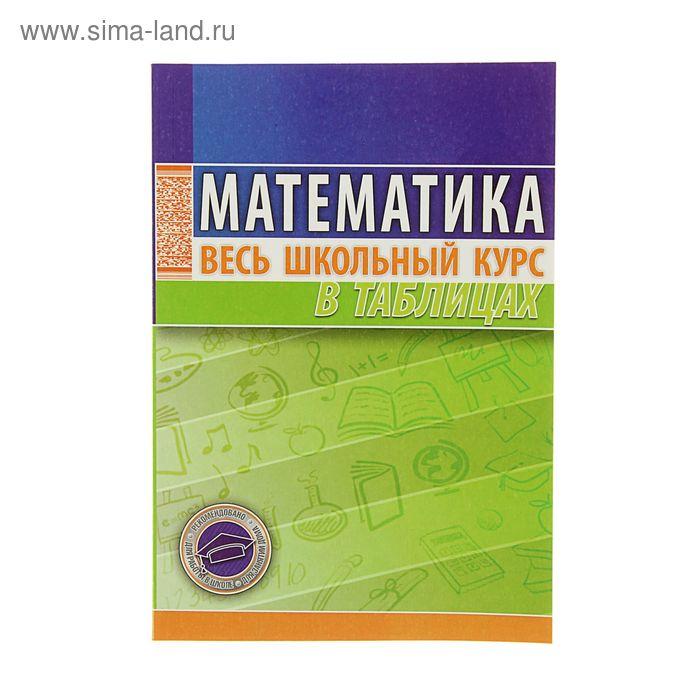 Весь школьный курс в таблицах. Математика. Автор: Степанова Т.С.