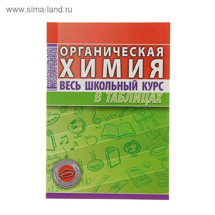Весь школьный курс в таблицах. Органическая химия. Автор: Литвинова С.А., Манкевич Н.В.
