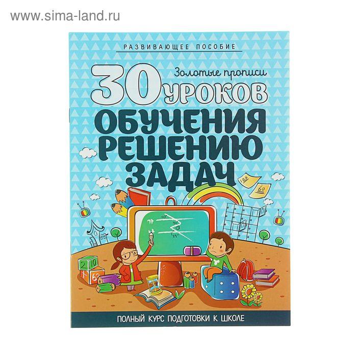 Золотые прописи. 30 уроков обучения решению задач. Автор: Андреева И.А.