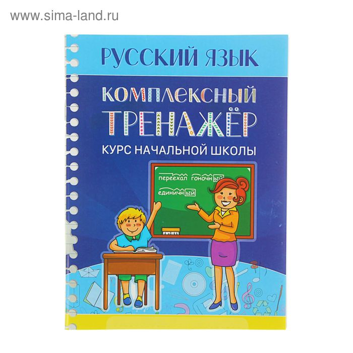 Комплексный тренажер. Русский язык. Автор: Романенко О.В.