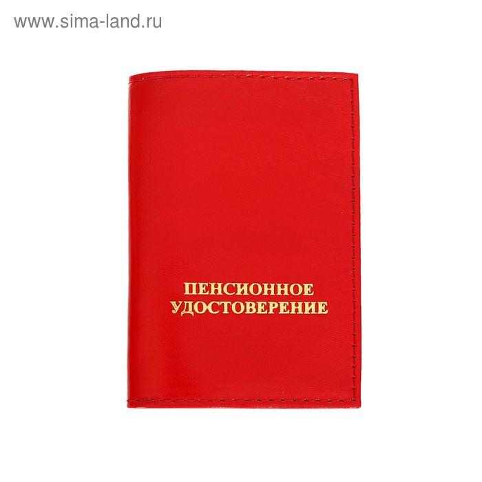 Обложка для пенсионного удостоверения, красный глянцевый