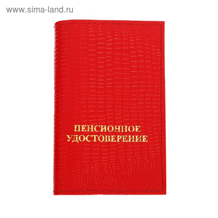 Обложка для пенсионного удостоверения, красная ящерица